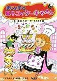 まじょ子と黒ネコのケーキやさん (学年別こどもおはなし劇場・2年生)