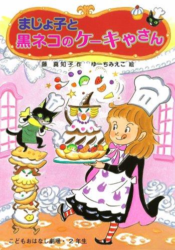 まじょ子と黒ネコのケーキやさん (学年別こどもおはなし劇場・2年生)の詳細を見る
