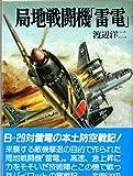 局地戦闘機「雷電」 (新戦史シリーズ)