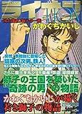 ライオン 国土創世、獅子の一族 (アクションコミックス 5Coinsアクションオリジナル)