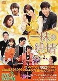 一抹の純情 DVD-BOX4[DVD]