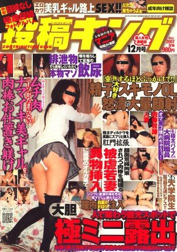 投稿キング 2007年 12月号 thumbnail