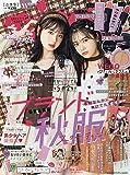 nicola(ニコラ) 2019年 11 月号 [雑誌]