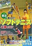 部活で差がつく! ソフトテニス 必勝のコツ (コツがわかる本!) -