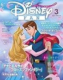 ディズニーファン 2017年3月号 [雑誌]