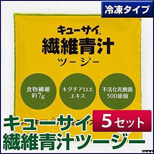 キュー サイ 繊維青汁ツージー5セット/冷凍タイプ(90g×7袋)×5(国産ケール100%青汁に食物繊維をプラス)