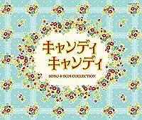 Columbia Sound Treasure Series「キャンディ キャンディ SONG & BGM COLLECTION」