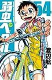 弱虫ペダル(54): 少年チャンピオン・コミックス