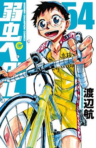 弱虫ペダル 54 (少年チャンピオン・コミックス)の詳細を見る