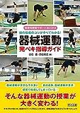 技の指導のコツがすべてわかる! 器械運動完ペキ指導ガイド (体育科授業サポートBOOKS)