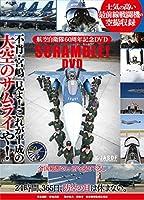 SCRAMBLE!DVD (<DVD>)