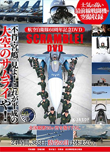 SCRAMBLE!DVD (<DVD>)