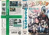 ウルトラセブン〜模造された男〜 [VHS]