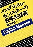 イングリッシュ・モンスターの最強英語術 (集英社ビジネス書)