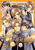 GP学園情報処理部 2 新装版 (花音コミックス Cita Citaシリーズ)
