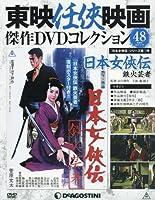東映任侠映画DVDコレクション 48号 (日本女侠伝 鉄火芸者) [分冊百科] (DVD付) (東映任侠映画傑作DVDコレクション)