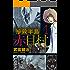 惨殺半島赤目村 1 (アース・スターコミックス)
