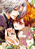 La tempesta di amore~恋の嵐~ ツルバラ―獄寺×ツナonlyコミックアンソロジー (ピクト・コミックス)