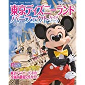 東京ディズニーランド パーフェクトガイドブック 2014 (My Tokyo Disney Resort)