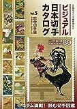ビジュアル日本切手カタログVol.5記念切手編2001-2016 -