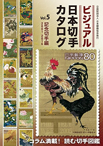ビジュアル日本切手カタログVol.5記念切手編2001-2016の詳細を見る