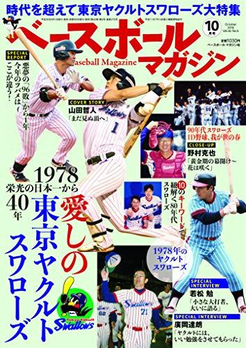 ベースボールマガジン 2018年 10 月号 特集:愛しの東京ヤクルトスワローズ