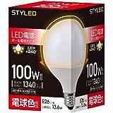 スタイルド LED電球 一般電球・ボール電球形 口金直径26mm 100W形相当 電球色相当(13.6W・1340ルーメ…