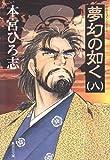 夢幻の如く 8 (集英社文庫―コミック版) (集英社文庫 も 8-76)