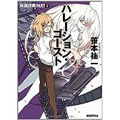 ハレーション・ゴースト (妖精作戦 PARTII) (創元SF文庫)