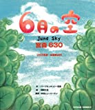 6月の空-宮森630(CD付)