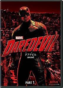 マーベル/デアデビル シーズン2 Part1 [DVD]