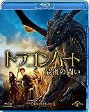 ドラゴンハート 最後の闘い[Blu-ray/ブルーレイ]