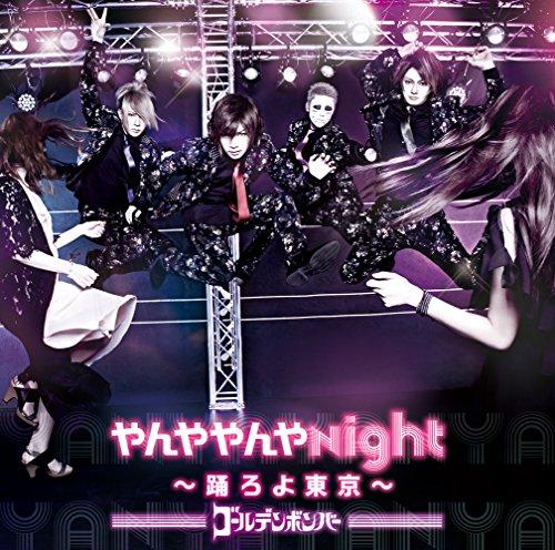 やんややんやNight ~踊ろよ東京~