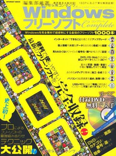Windowsフリーソフトコンプリート1000 2011-12 (INFOREST MOOK)