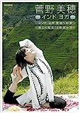 菅野美穂 インドヨガ◇インドヨガ 聖地への旅◇美しくなる16のポーズ◇ [DVD] -
