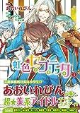 虹色セプテッタ 1 (アース・スターコミックス)
