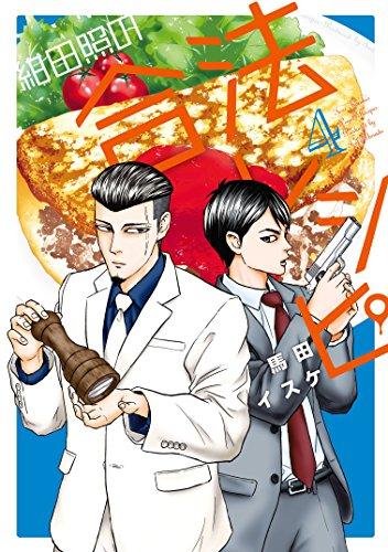 紺田照の合法レシピ(4) (月刊少年マガジンコミックス)の詳細を見る