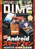 DIME (ダイム) 2010年 12月号 [雑誌]