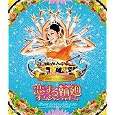 恋する輪廻 オーム・シャンティ・オーム[Blu-ray]