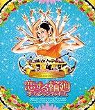 恋する輪廻 オーム・シャンティ・オーム[Blu-ray/ブルーレイ]