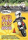チームマリのビューティ・バイク・レッスンDVD