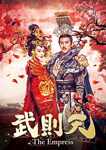 武則天-The Empress- DVD-SET6 -