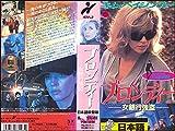 ブロンディー〜女銀行強盗〜(日本語吹替版 [VHS]