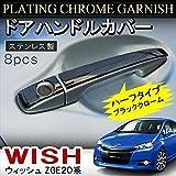 ウィッシュ 20系 メッキ ドアハンドルカバー ドアノブ ガーニッシュ 8Pセット ブラッククローム