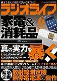 ラジオライフ 2011年 06月号 [雑誌]