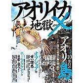 アオリイカ地獄 10 特集:10年目のアオリ島。/オフショアの甘い誘惑/最強のLO (別冊つり人 Vol. 298)
