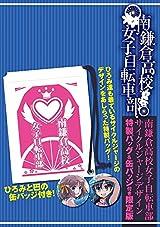 「南鎌倉高校女子自転車部」第9巻限定版に特製バッグ&缶バッジ