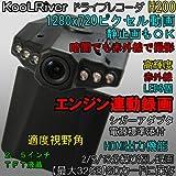 HD DVR/簡単設置ドライブレコーダー 2.5LCDモニター搭載 1280x720ピクセル動画撮影 h200【日本語説明書付】