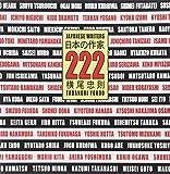 日本の作家 222