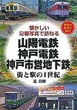 山陽電鉄・神戸電鉄・神戸市営地下鉄 (街と駅の1世紀)